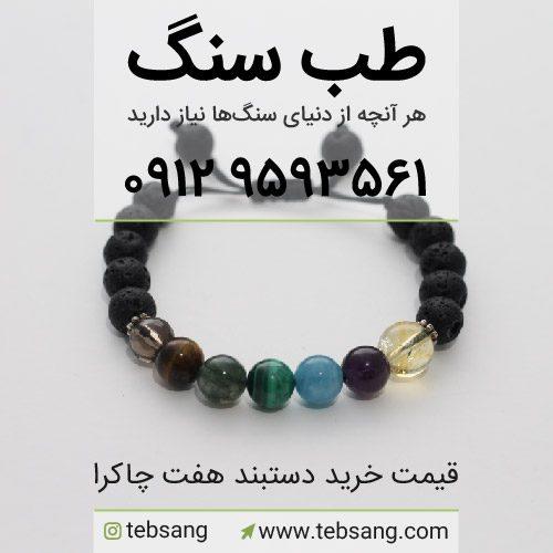 قیمت خرید دستبند هفت چاکرا