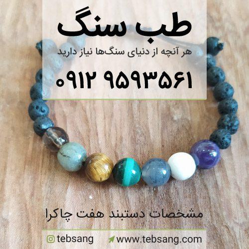 مشخصات دستبند هفت چاکرا
